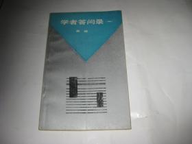 学者答问录(一)K79--32开9品,88年1版1印