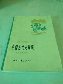 中国古代史常识 历史地理部分。