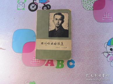 石川啄木诗歌集