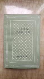 巴爾扎克中短篇小說選(網格本 私人藏書 品好)