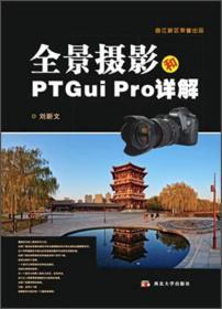 全景摄影和PTGui Pro详解