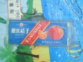 老商标;糖水桔子 (重庆合川食品罐头厂)