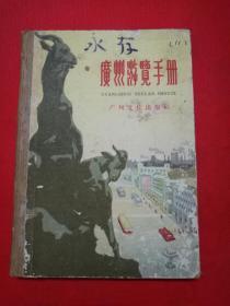 广州游览手册