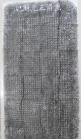 重修三元庙碑记   善仕题名碑记——青州明碑原碑拓片——曹珖     房可壮  书写——精工拓制——均为四尺整张
