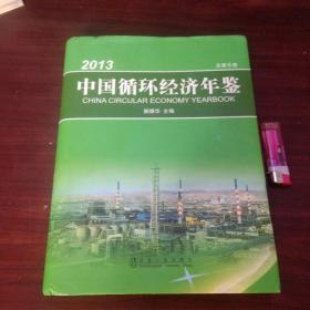 中国循环经济年鉴2013年
