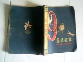 趣味数学【61版63印】