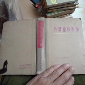 李效忠1965年《外科抢救手册》