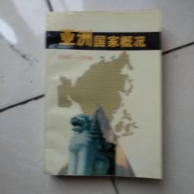 亚洲国家概况:1995~1996