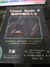 Visual Basic数据库编程大全(附带光盘一张)