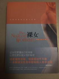 《裸男》《裸女》两书合售