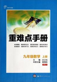 重难点手册:九年级数学(上册 RJ 创新升级版)
