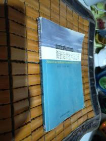 膨胀阻燃技术及应用——材料科学与工程系列教材研究生用书