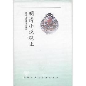 中国古典文学观止丛书:明清小说学观止