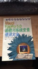 Visual FoxPro 5.0 函数与系统变量使用大全