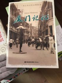 厦门记忆:一本让你记住乡愁的书(全彩)
