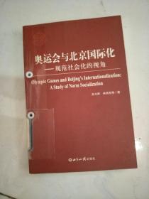 奥运会与北京国际化:规范社会化的视角
