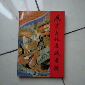 历史文化名城—黄陵