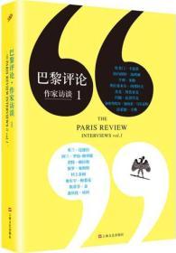 巴黎评论·作家访谈 Ⅰ