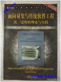 面向对象与传统软件工程 统一过程的理论与实践  (原书第6版)