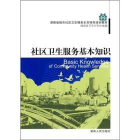 湖南省城市卫生服务全员转岗培训教材:社区卫生服务基本知识