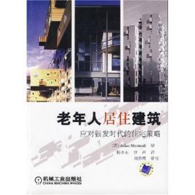 老年人居住建筑:应对银发时代的住宅策略*