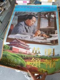 老挂历《挂历:英明领袖--纪念毛泽东诞辰100周年(1893-1993年)13张全》2018.10.28