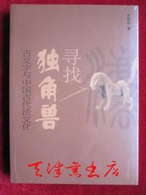 寻找独角兽:古文字与中国古代法文化
