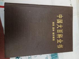 中国大百科全书  建筑 园林 城市规划