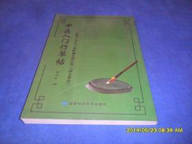 中医入门行草帖—《医学三字经》《药性歌括四百味》《汤头歌诀》