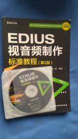 EDIUS视音频制作标准教程(第2版)带2张光盘
