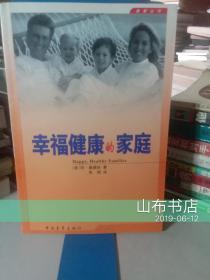 幸福健康的家庭:[中英文本]【一版一印、仅8000册】