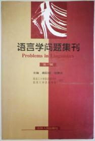 创刊号:语言学问题集刊【签赠本,仅印1500册】