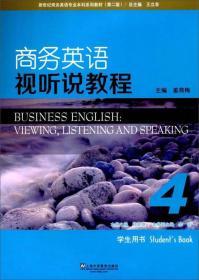 商务英语视听说教程4(学生用书)