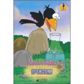 河南省入围书---伊索寓言