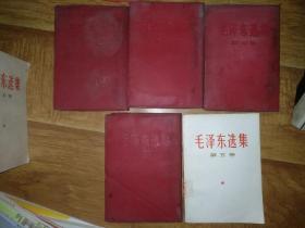 毛泽东选集五卷全12345 卷一二三四五卷.第一卷第二卷第三卷第四卷四卷全 前4卷繁体竖排