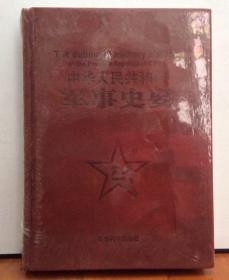 中华人民共和国军事史要(精装)