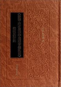 《新译大方广佛华严经音义私记》整理与研究