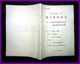 中国人民大学硕士学位论文 论发展中国家资本帐户开放过程中银行稳定性问题 戴任翔
