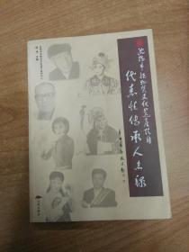 沈阳市非物质文化遗产项目代表性传承人名录