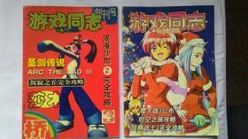 游戏同志创刊号+1999年12期