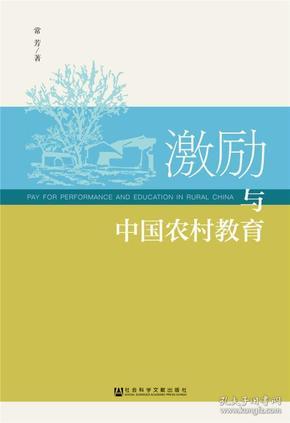 激励与中国农村教育