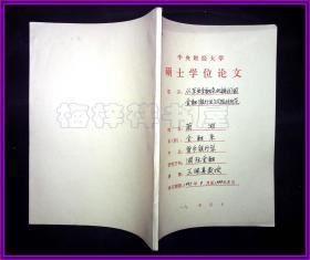 中国人民大学硕士学位论文  从东亚金融危机论我国金融(银行业)风险的防范 蔺湘