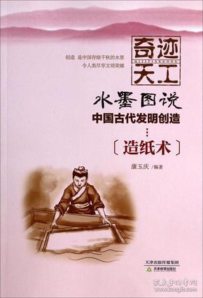 奇迹天工:水墨图说中国古代发明创造·造纸术