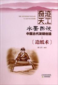 奇迹天工.水墨图说中国古代发明创造 造纸术