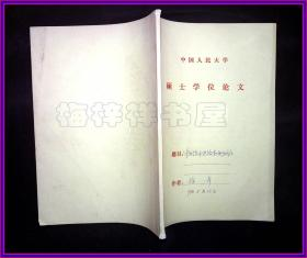 中国人民大学硕士学位论文  中国货币供给机制研究 徐彦