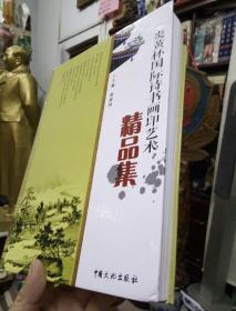 诗书画印艺术精品集  精装版  仅发行1000册。
