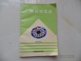 广西桂林菜谱(1989年1版1印,仅印5000册,共119页,有书斑,拐角有点卷曲,详见图S)