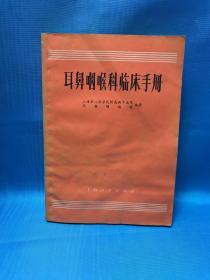 耳鼻咽喉科临床手册 Otolaryngology clinical manual