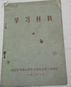 文革学习材料(安徽省马鞍山市革命委员会政工组翻新)1970年
