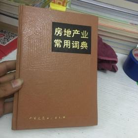 房地产业常用词典(92年一版一印)